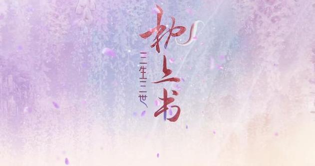 电影投资:《三生三世枕上书》,春节期间必追剧