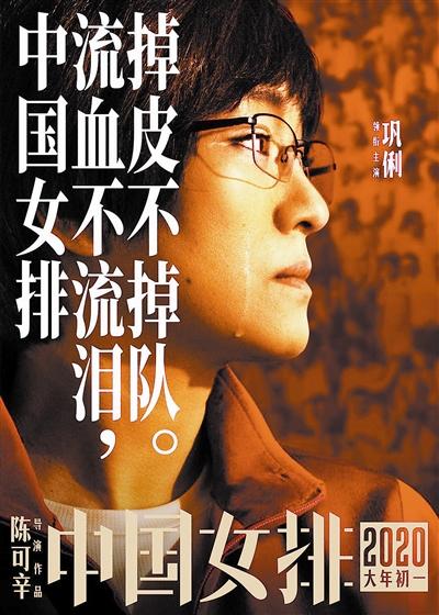 电影投资:大年初一,《中国女排》热血来袭